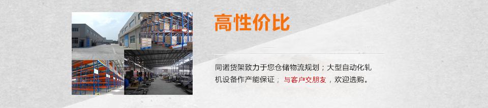 南京轻型货架,南京车间货架,南京货架批发