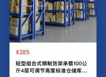 南京哪里出售仓库4层货架